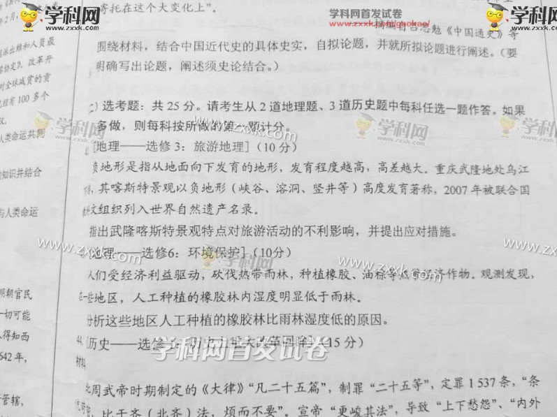 2017全国卷三高考文综试卷(网络版)