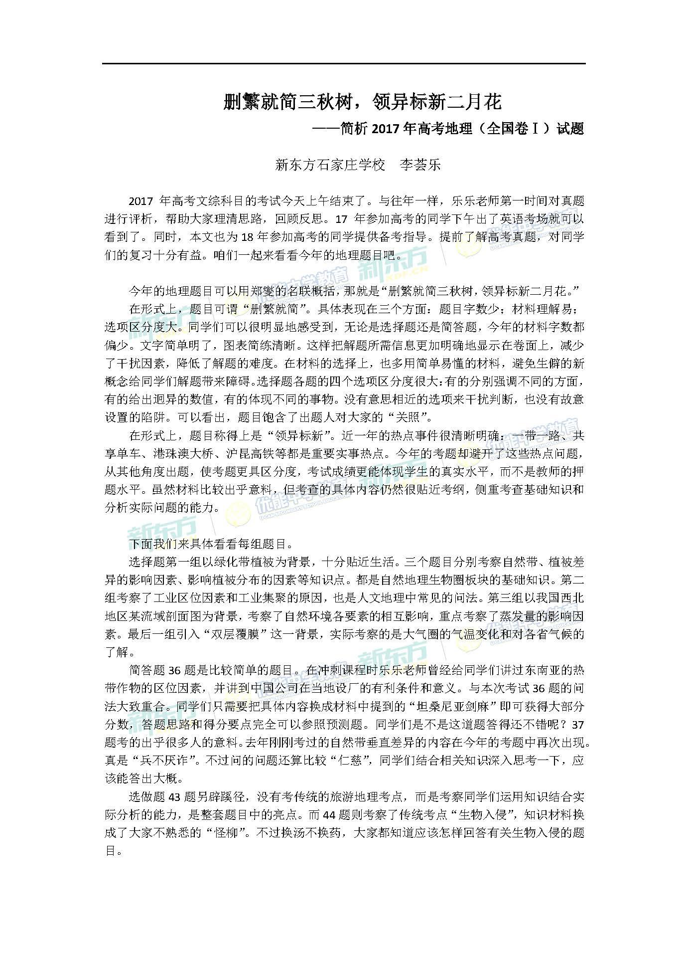 2017高考全国卷1文科综合地理点评(石家庄新东方优能)