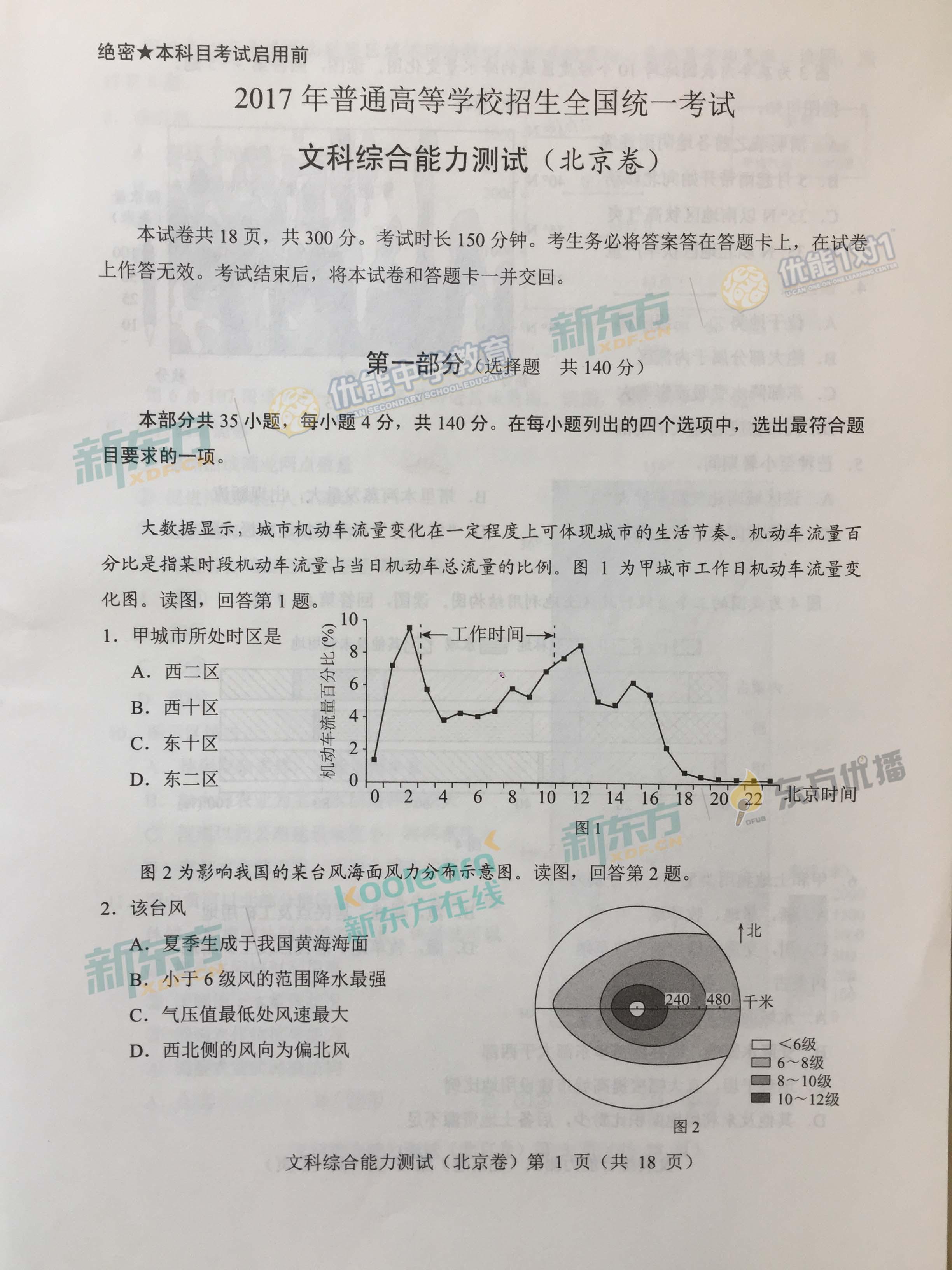 2017北京高考文综试卷(北京新东方优能)