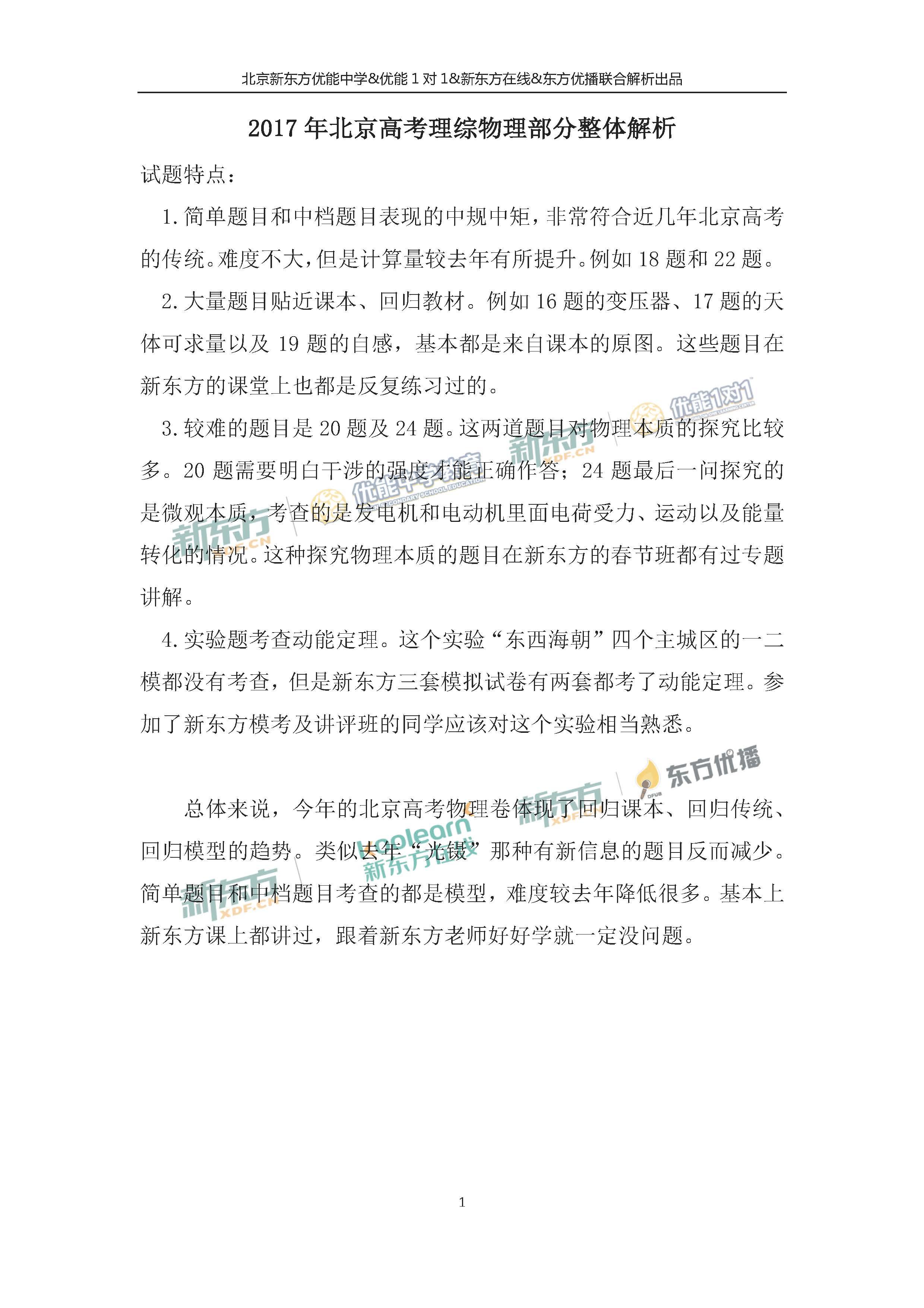 2017北京高考理综试卷点评(北京新东方优能)