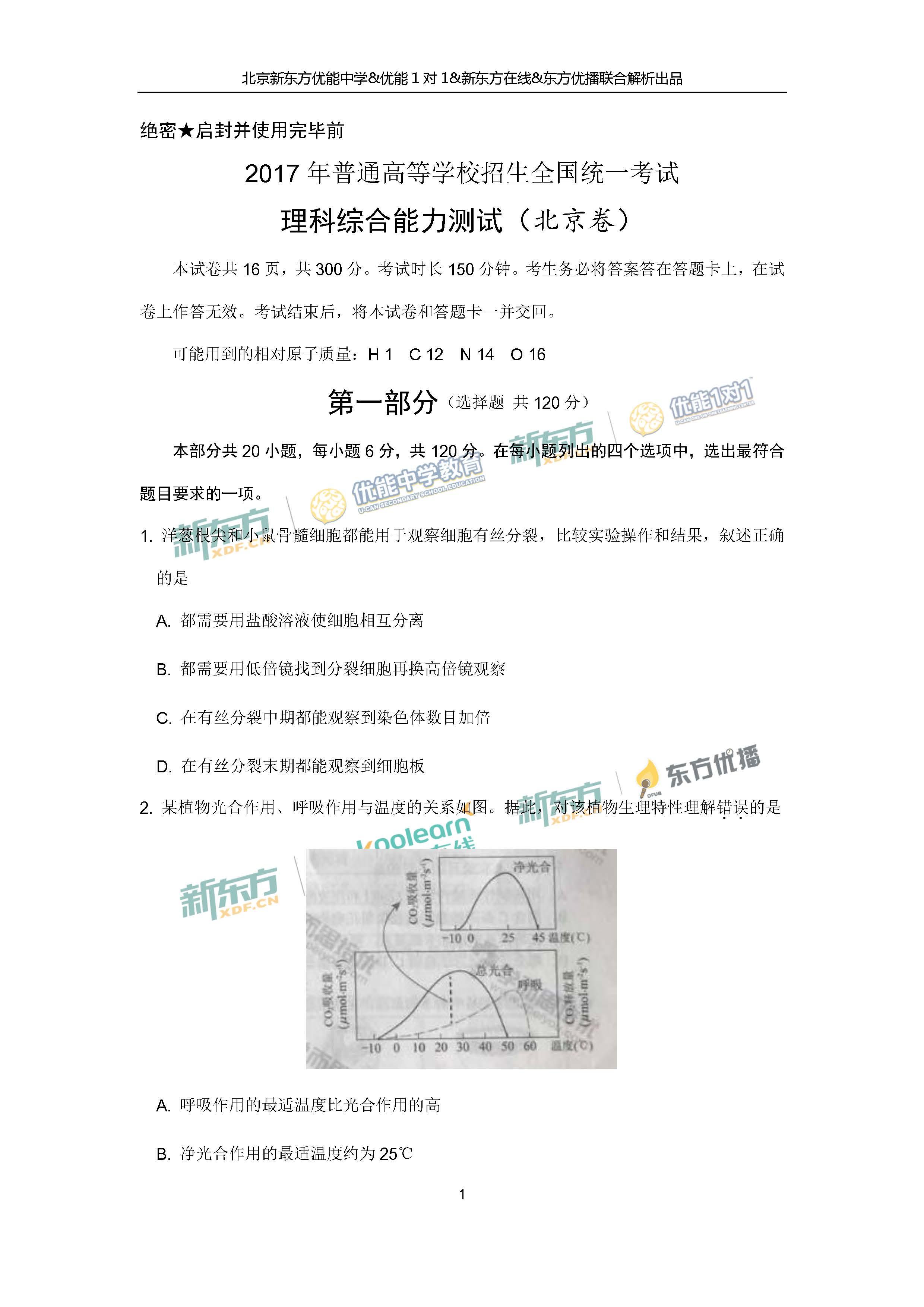 2017北京高考理综试卷及答案(新东方word版)