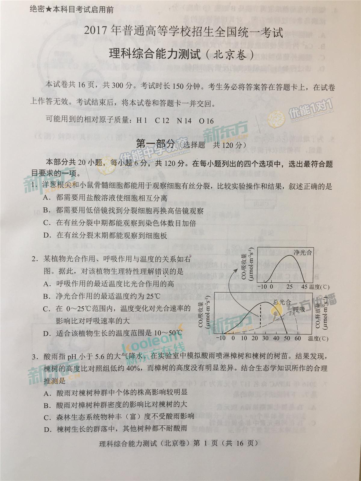 2017北京高考理综试卷(北京新东方优能)
