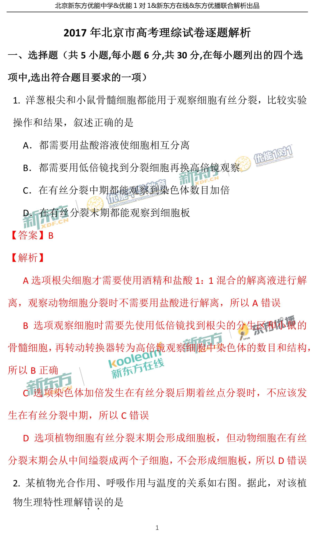 2017北京高考理综试卷答案逐题解析(北京新东方优能)