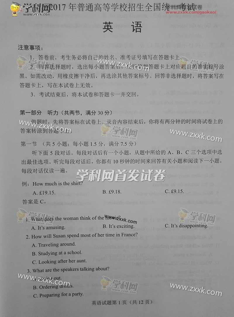 2017山东高考英语试卷(图片版)