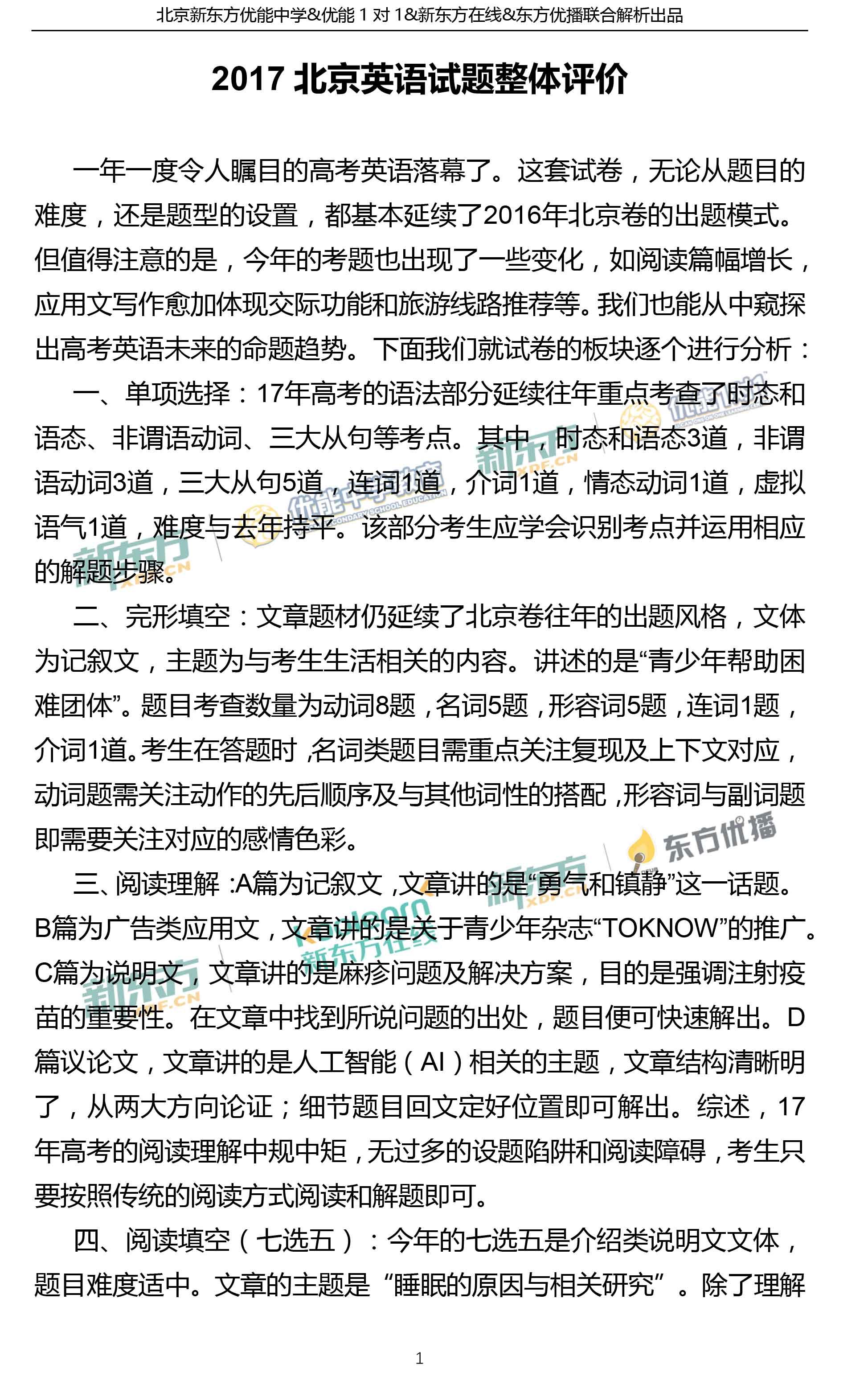 2017北京高考英语试卷点评(北京新东方优能)