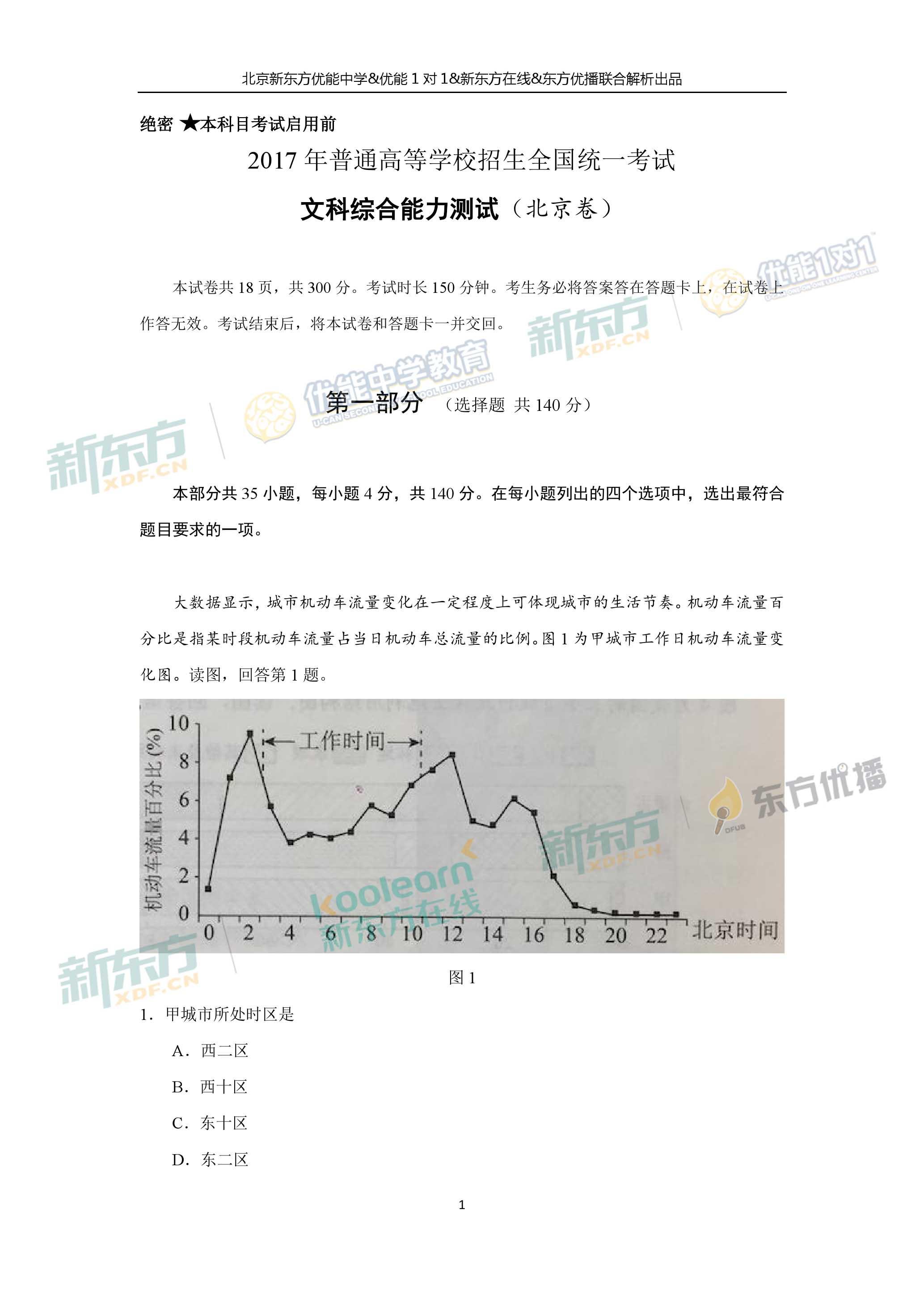 2017北京高考文综试卷答案逐题解析(北京新东方优能)