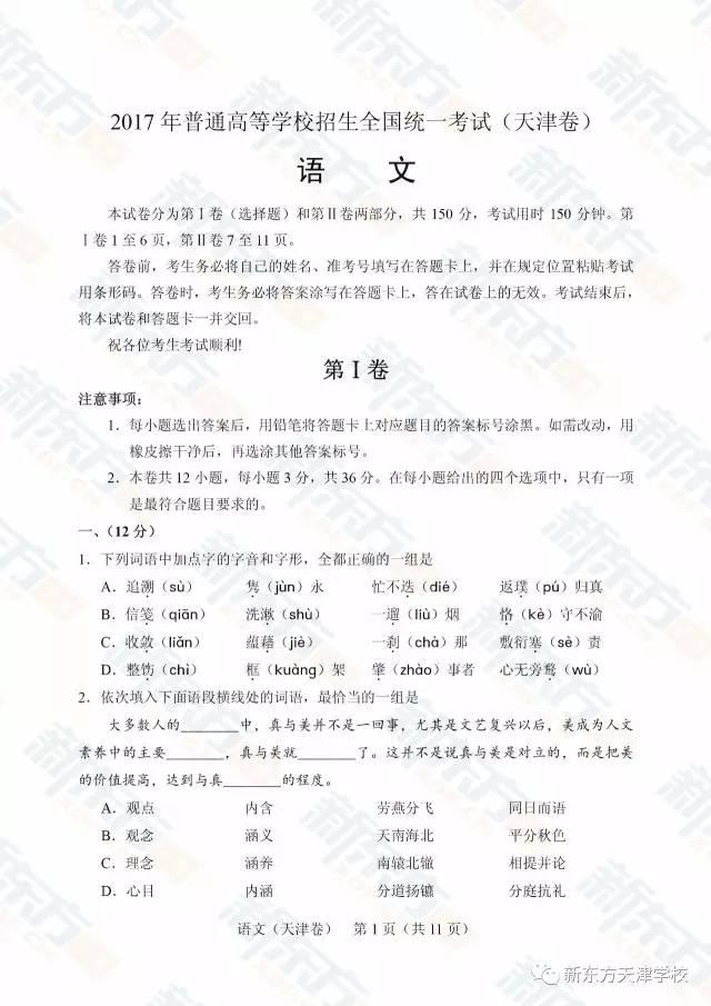 2017年天津高考英语试题及答案(天津新东方优能)