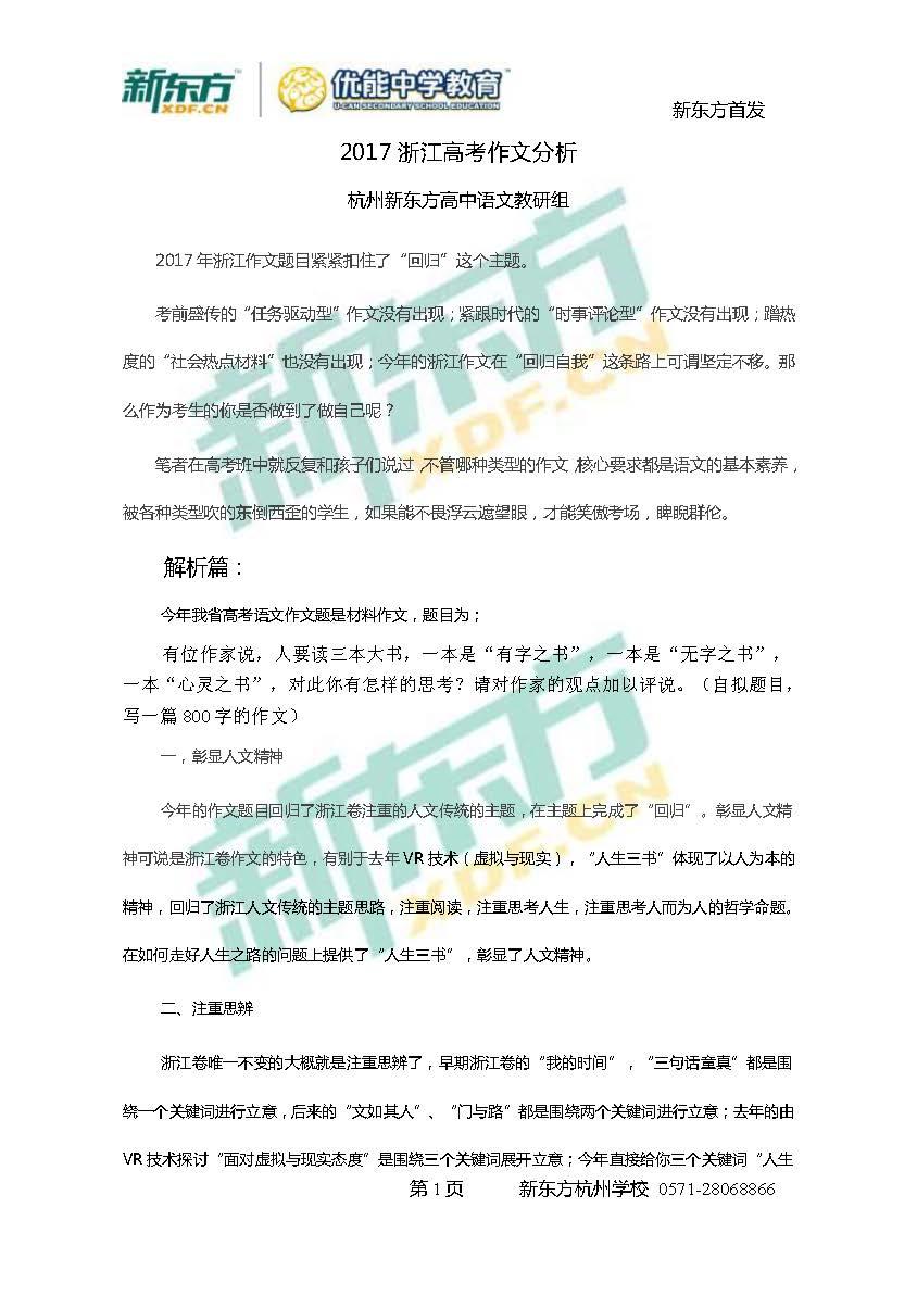 2017浙江高考语文作文解析(杭州新东方优能)
