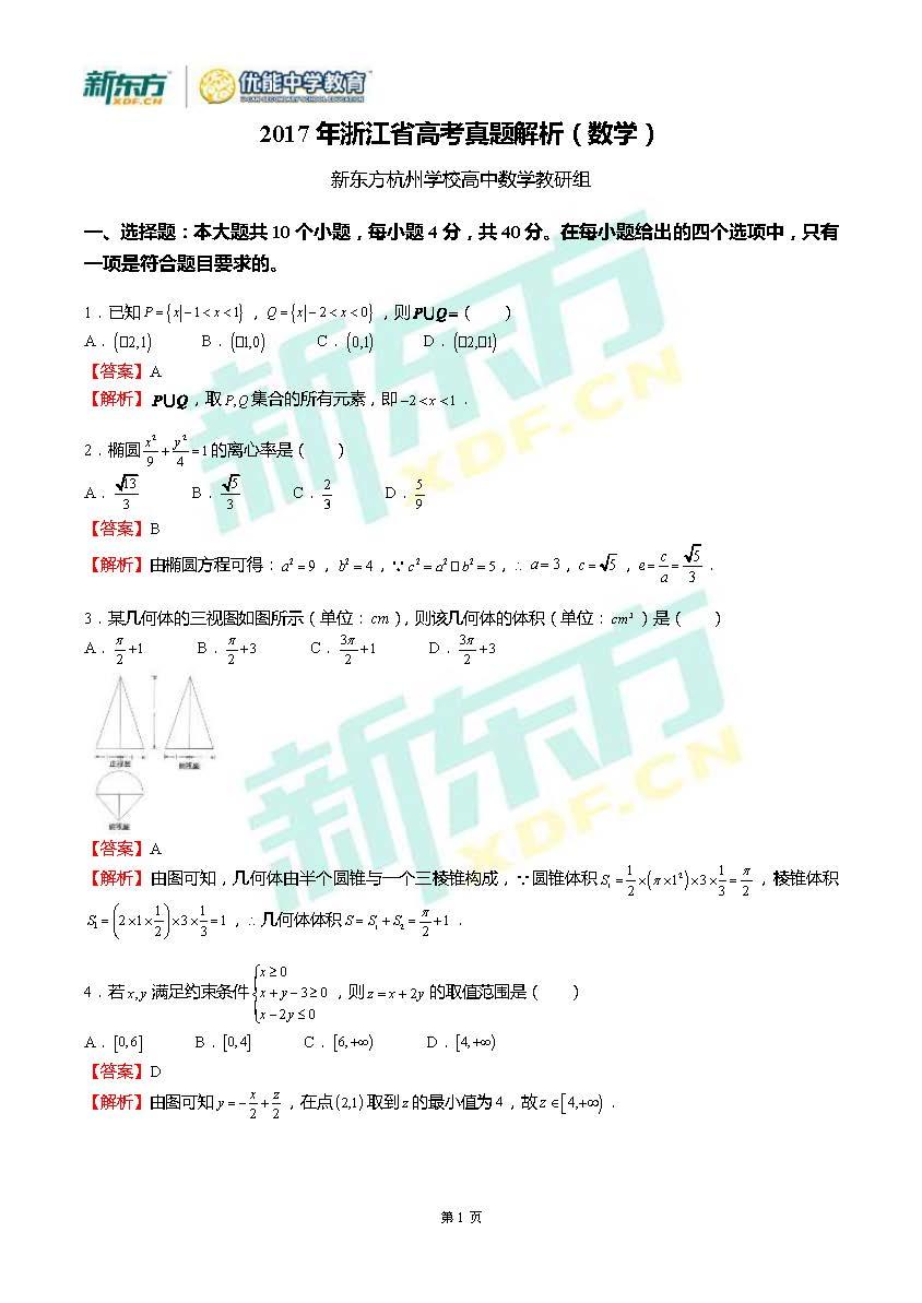 2017浙江高考数学逐题解析(杭州新东方优能)
