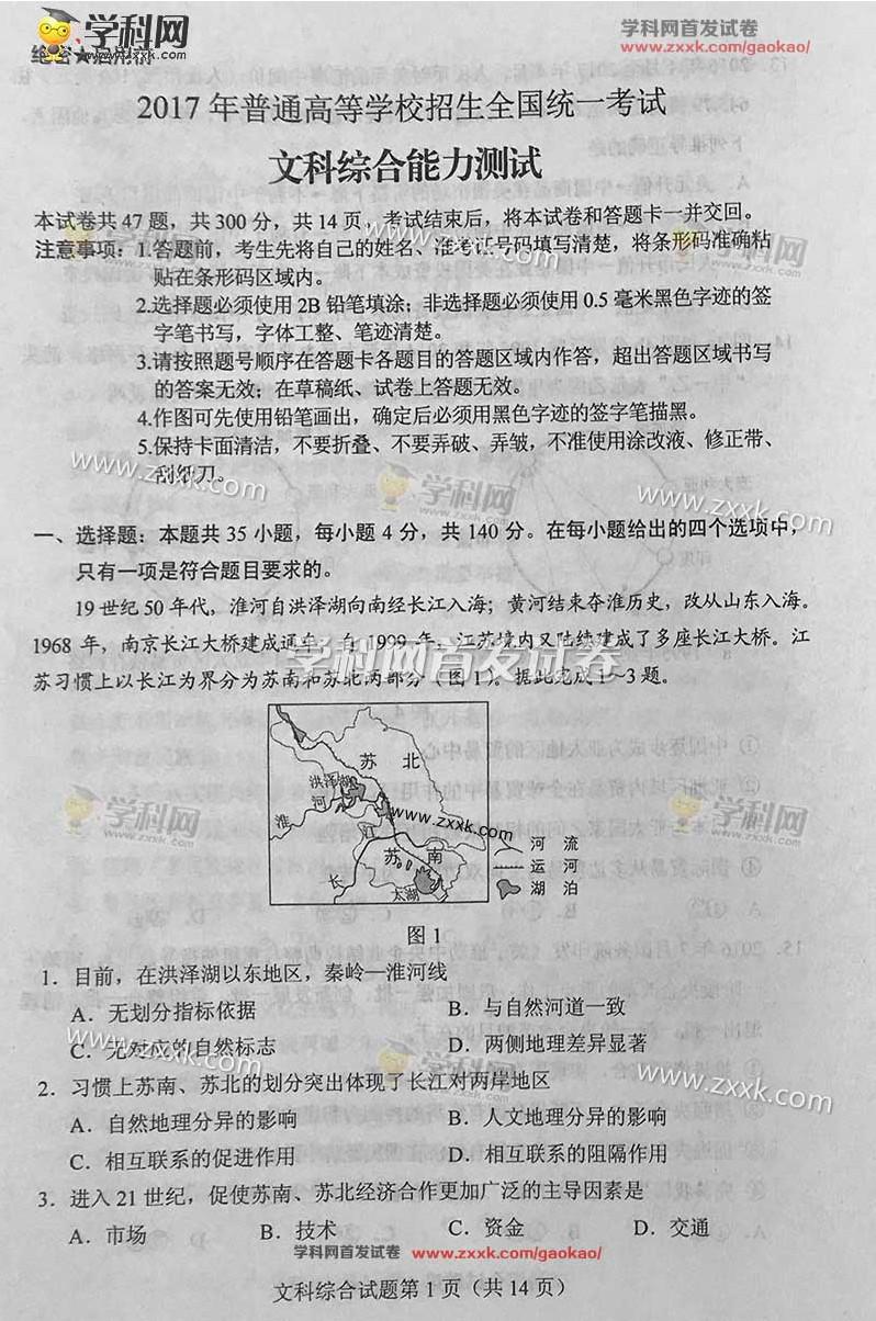 2017高考全国2卷文科综合试题(网络版)