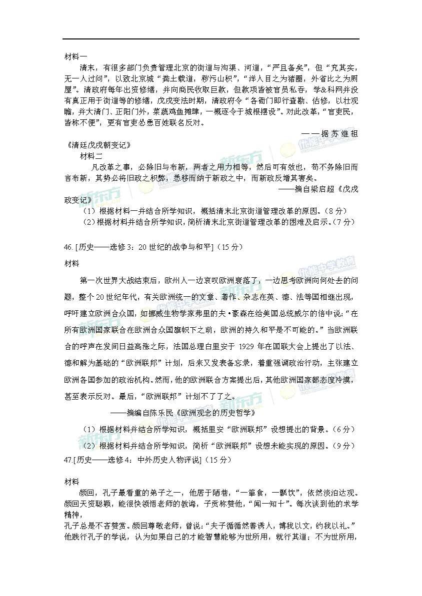 2017高考全国2卷文科综合试题(word版)