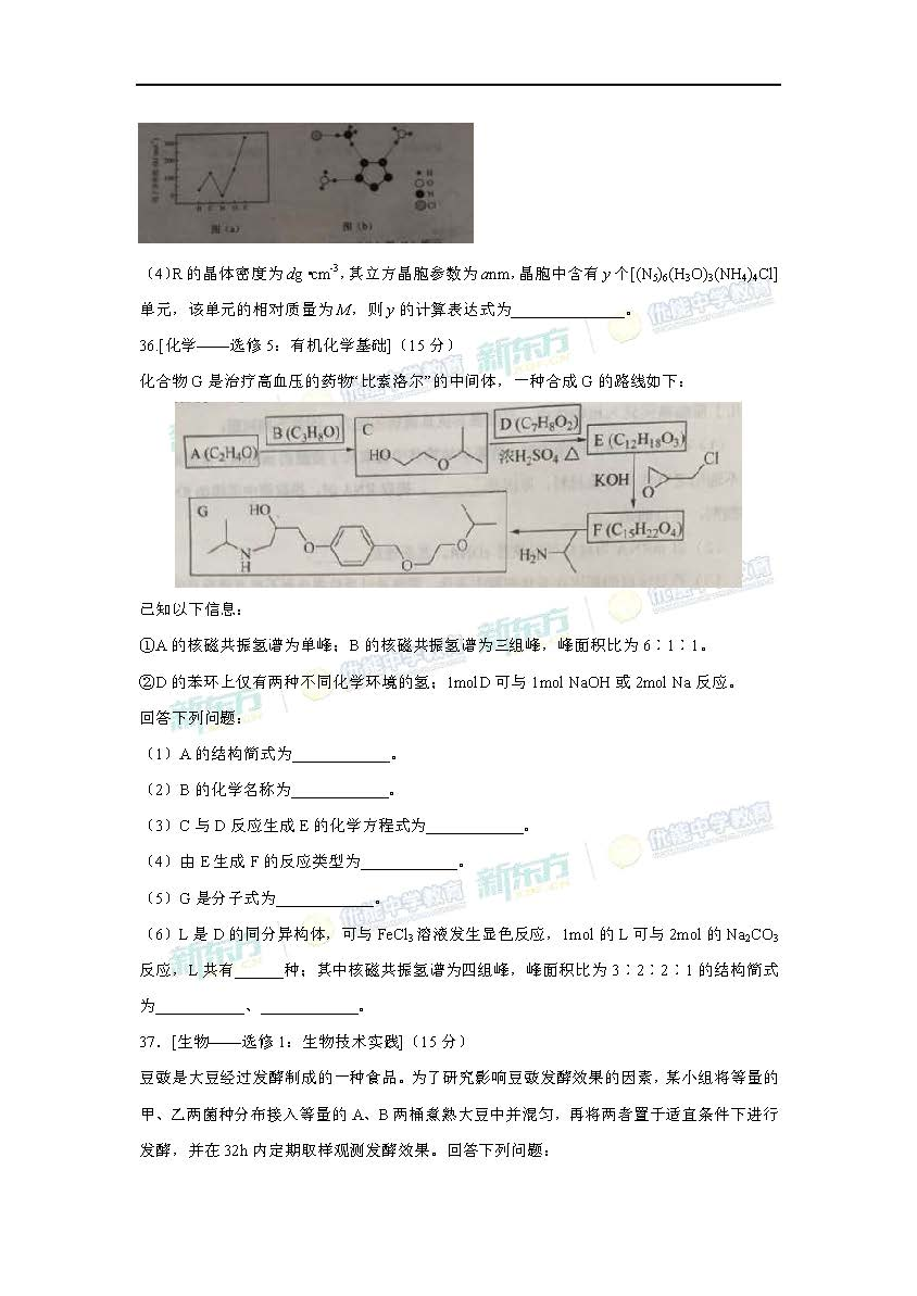 2017高考全国2卷理科综合试题(word版)
