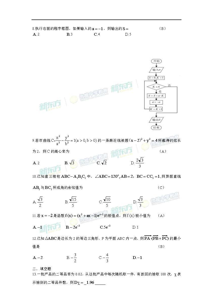 2017高考全国2卷理科数学答案解析(沈阳新东方优能)