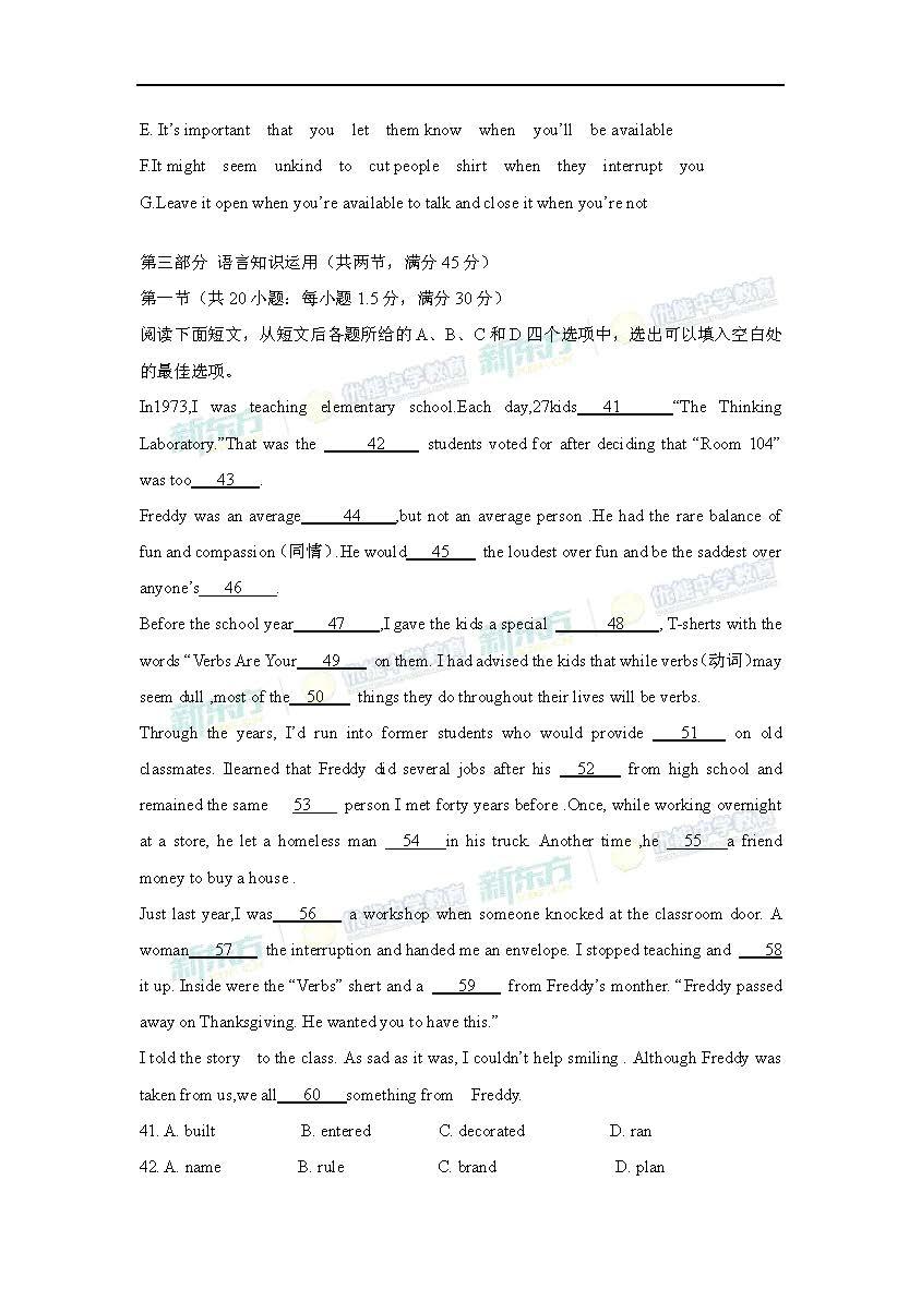 2017高考全国卷II英语考试试题(word版)