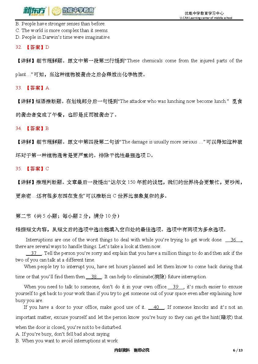 2017高考全国卷2英语试题及答案(哈尔滨新东方优能)