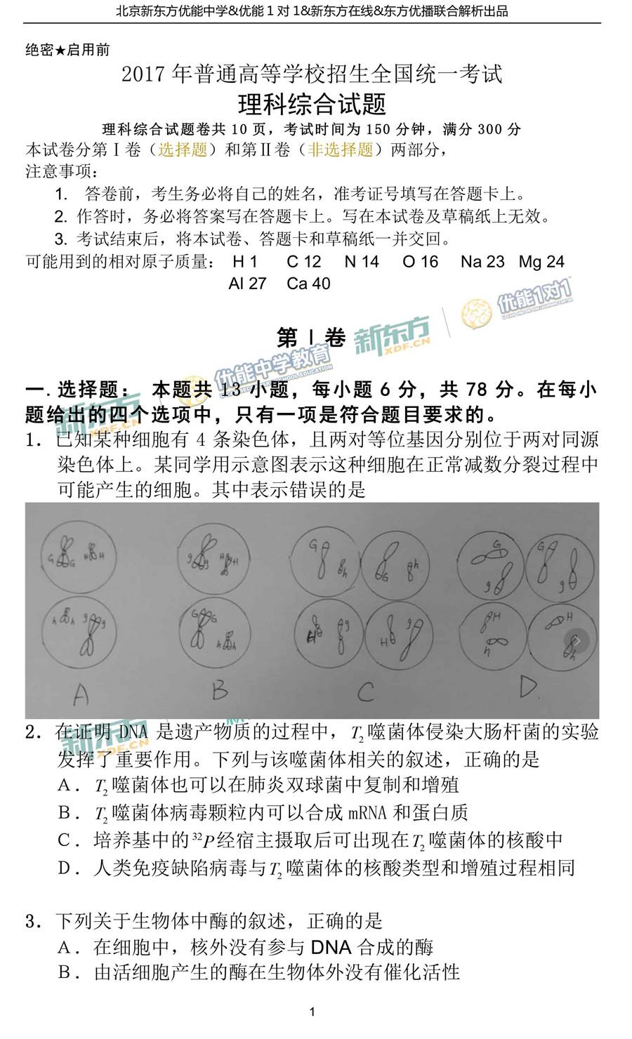 2017高考全国卷2理综试题及答案(北京新东方优能)