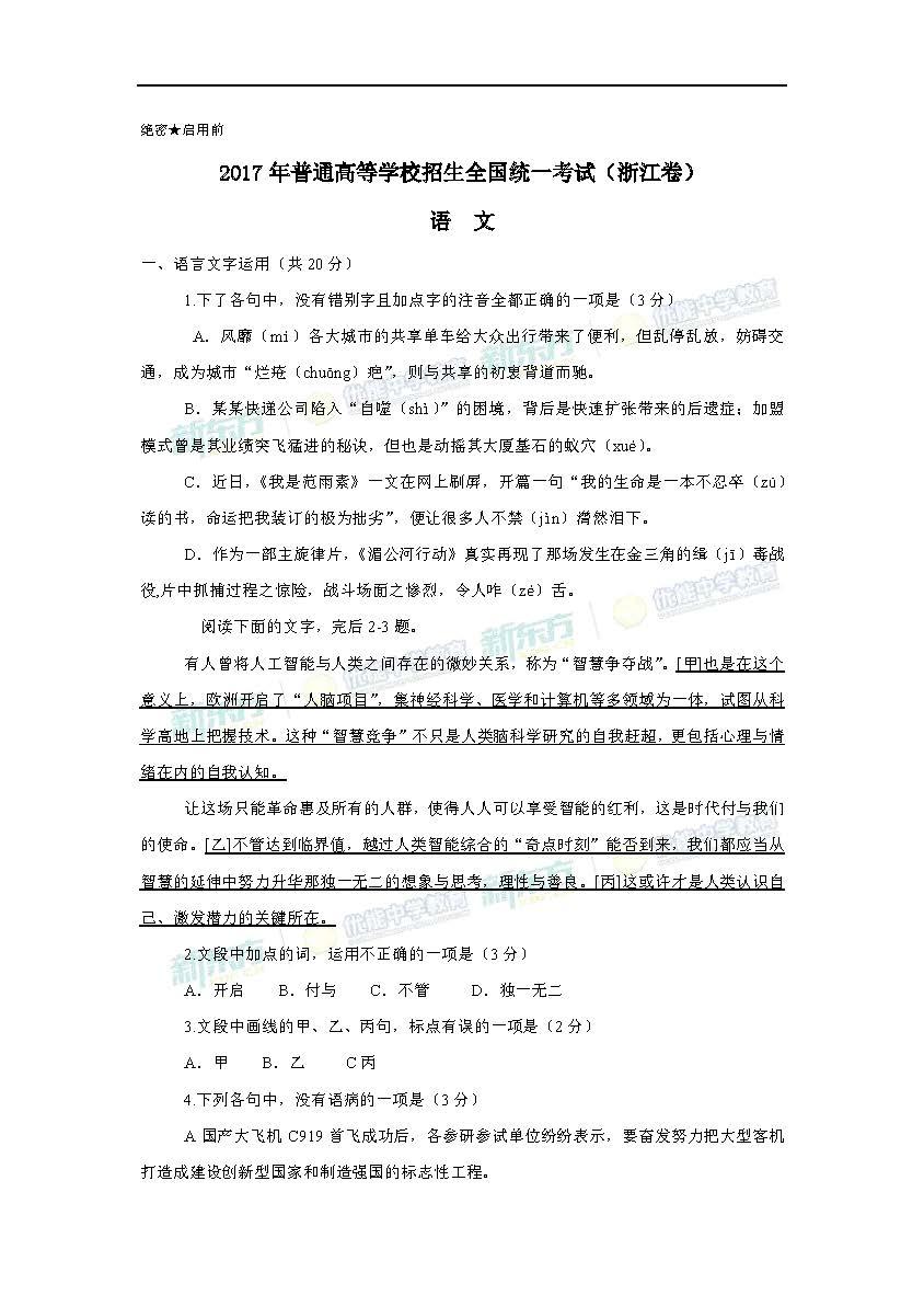 2017浙江高考语文试题