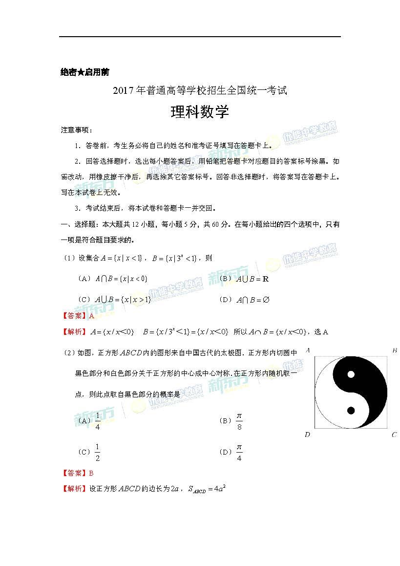 2017高考全国卷一理科数学试题答案解析
