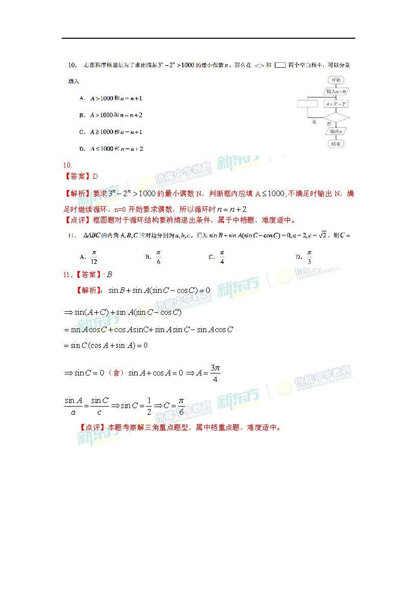 2017高考全国卷I文科数学答案解析