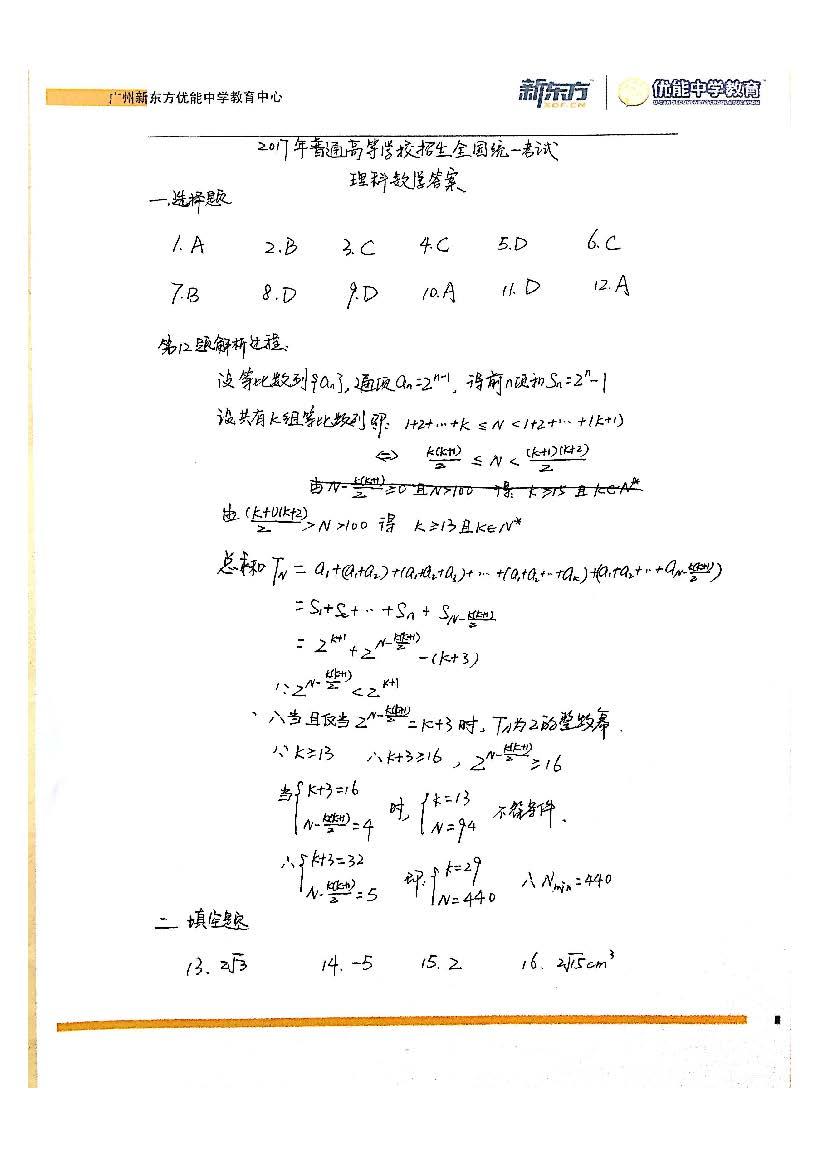 2017高考全国卷I理科数学答案
