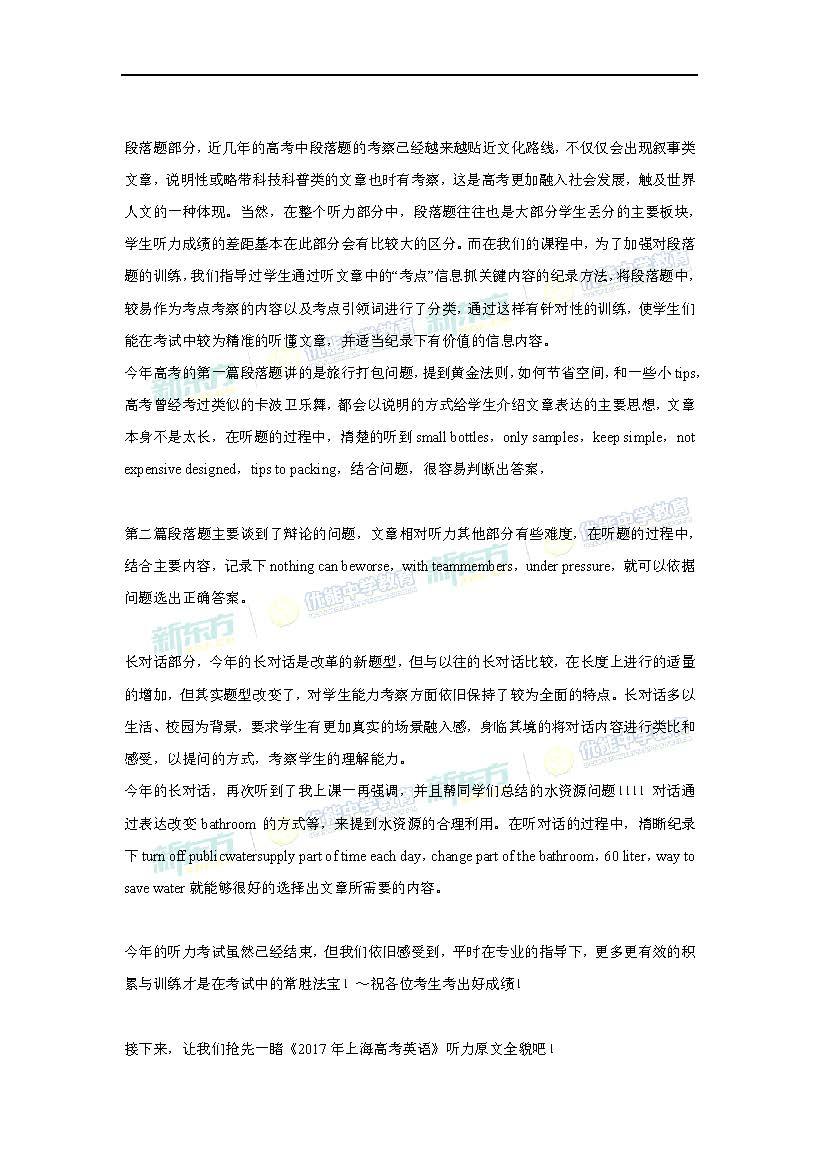 2017上海高考听力解析及原文