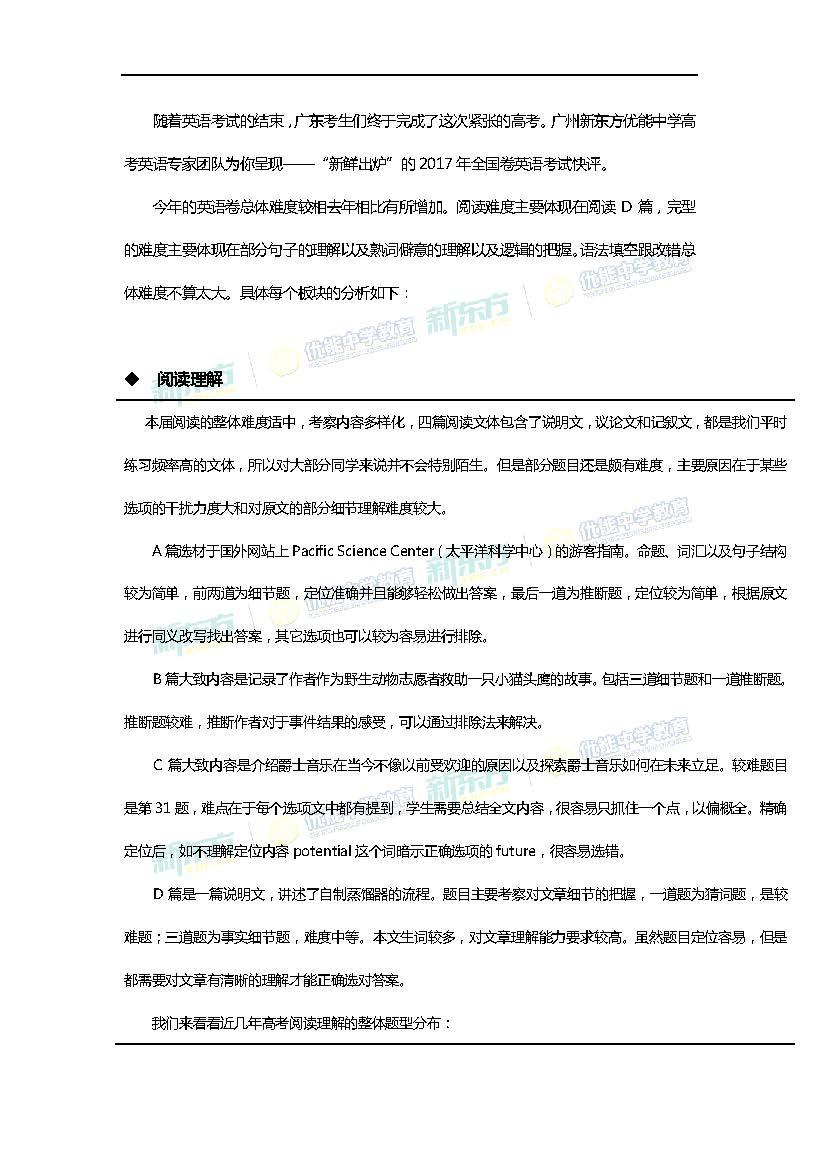 2017高考全国卷1英语快评(广州新东方优能)