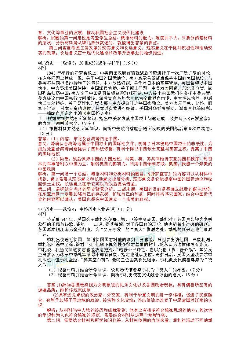 2017高考全国卷1文综历史答案解析(石家庄新东方优能)图片