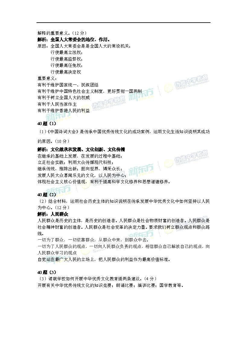 2017高考全国卷1文综政治答案解析(南昌新东方优能)图片