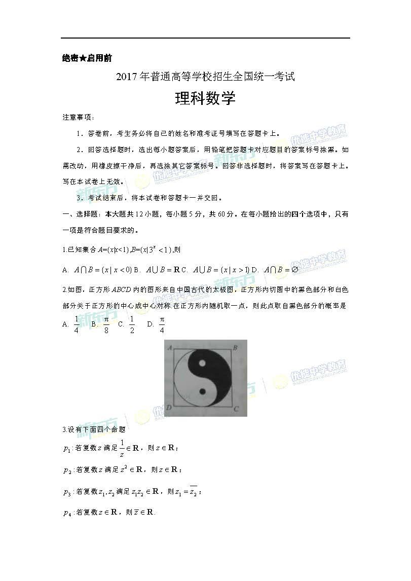 2017年全国卷1数学试题(理科)1