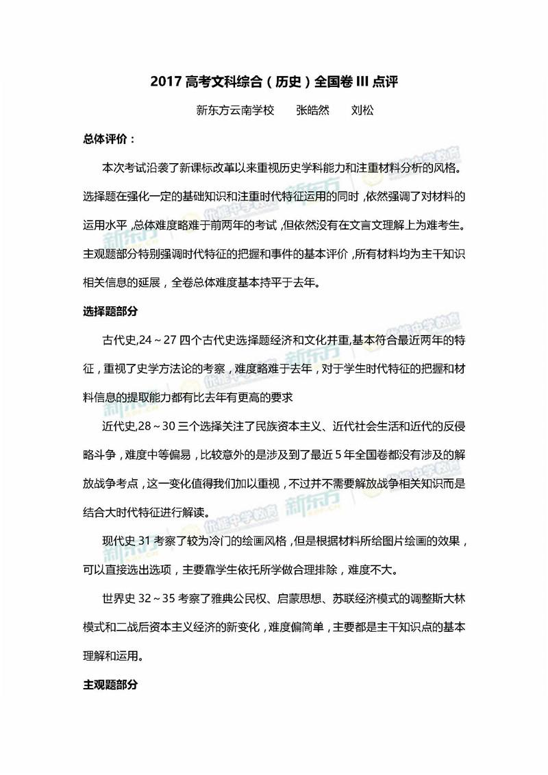 2017高考全国卷3文综历史点评(云南新东方优能)