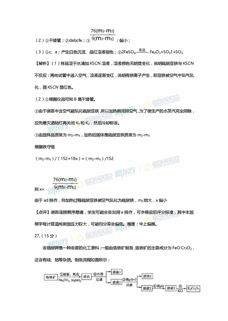 2017高考全国卷3理综化学逐题解析(云南新东方优能)