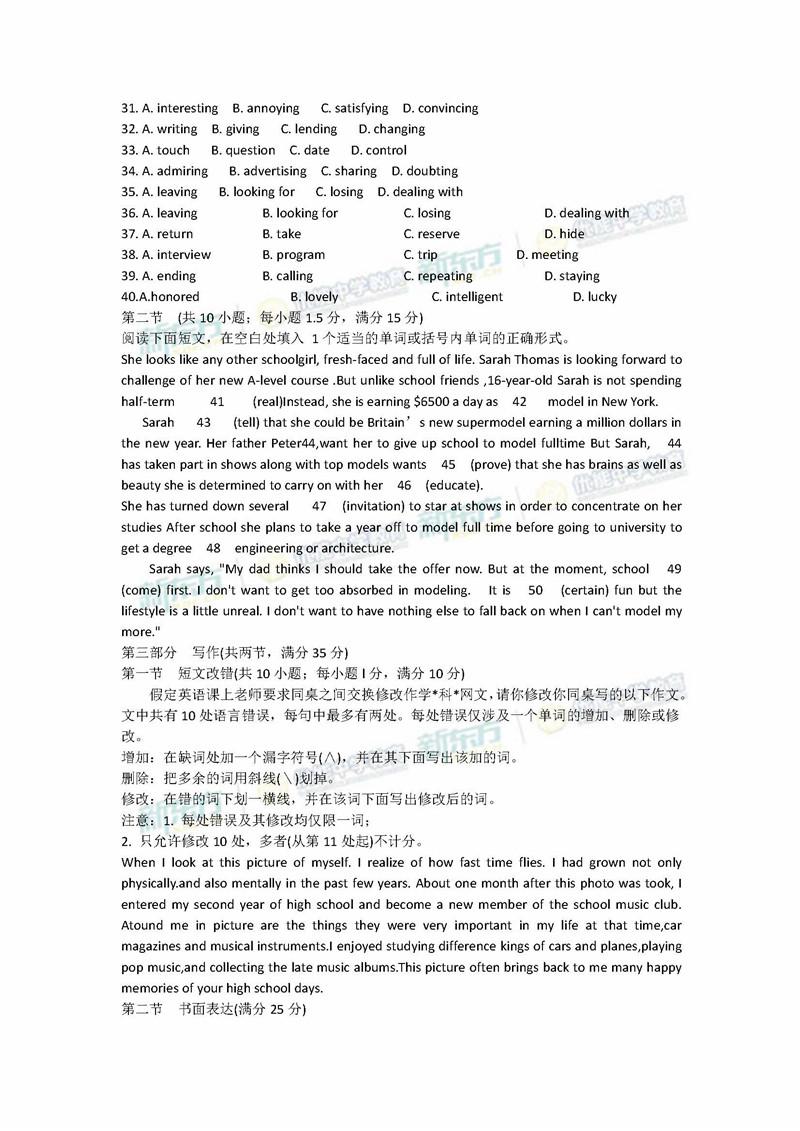 2017高考全國卷3英語試題(Word版)