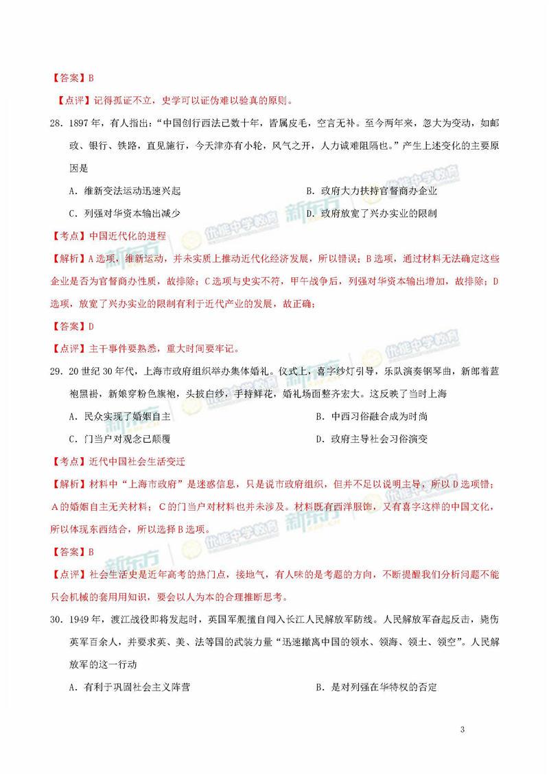 2017高考全国卷3文综历史试题及答案解析(云南新东方优能)