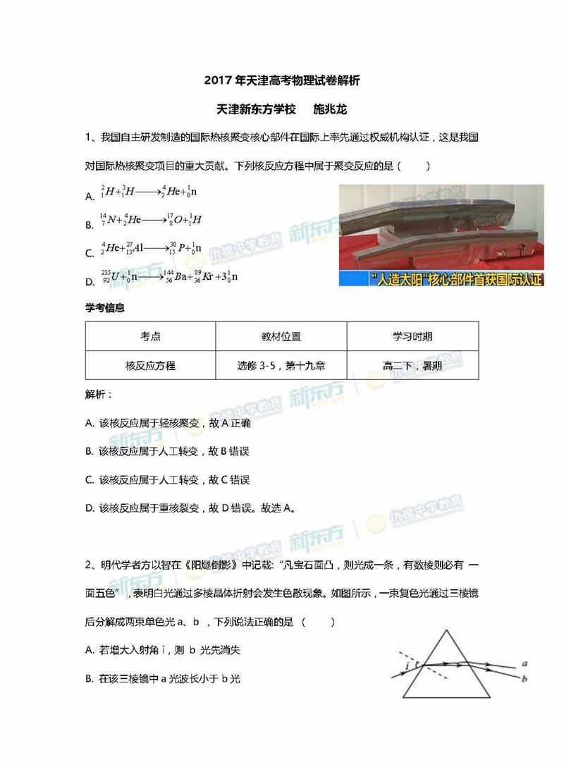 2017天津高考理综物理试题解析(天津新东方优能)