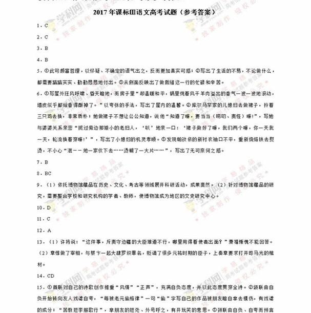 2017高考全国3卷语文答案(网络版)