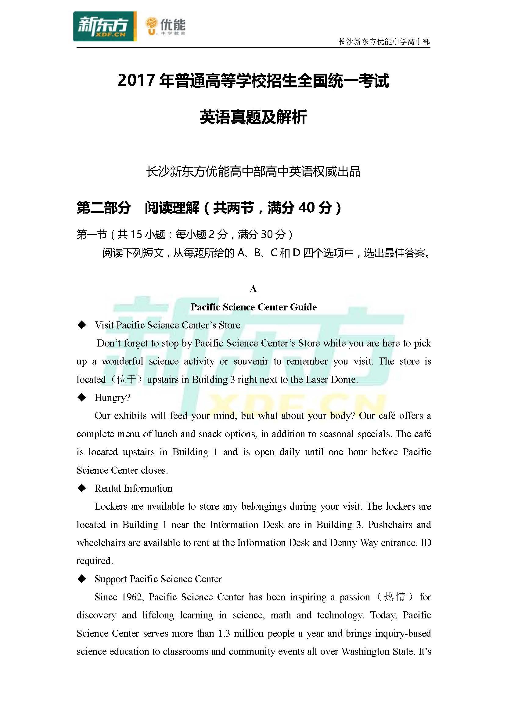 2017全国卷1高考英语试题及答案解析(长沙新东方优能)