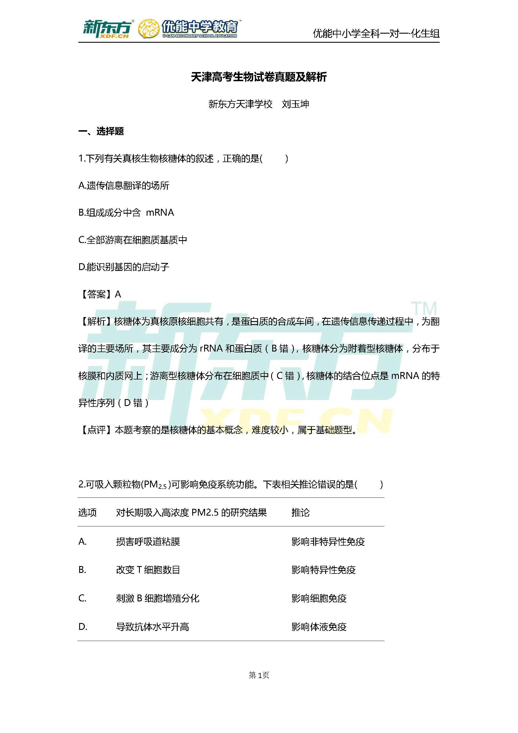 2017天津高考理综试题及答案解析(天津新东方优能)