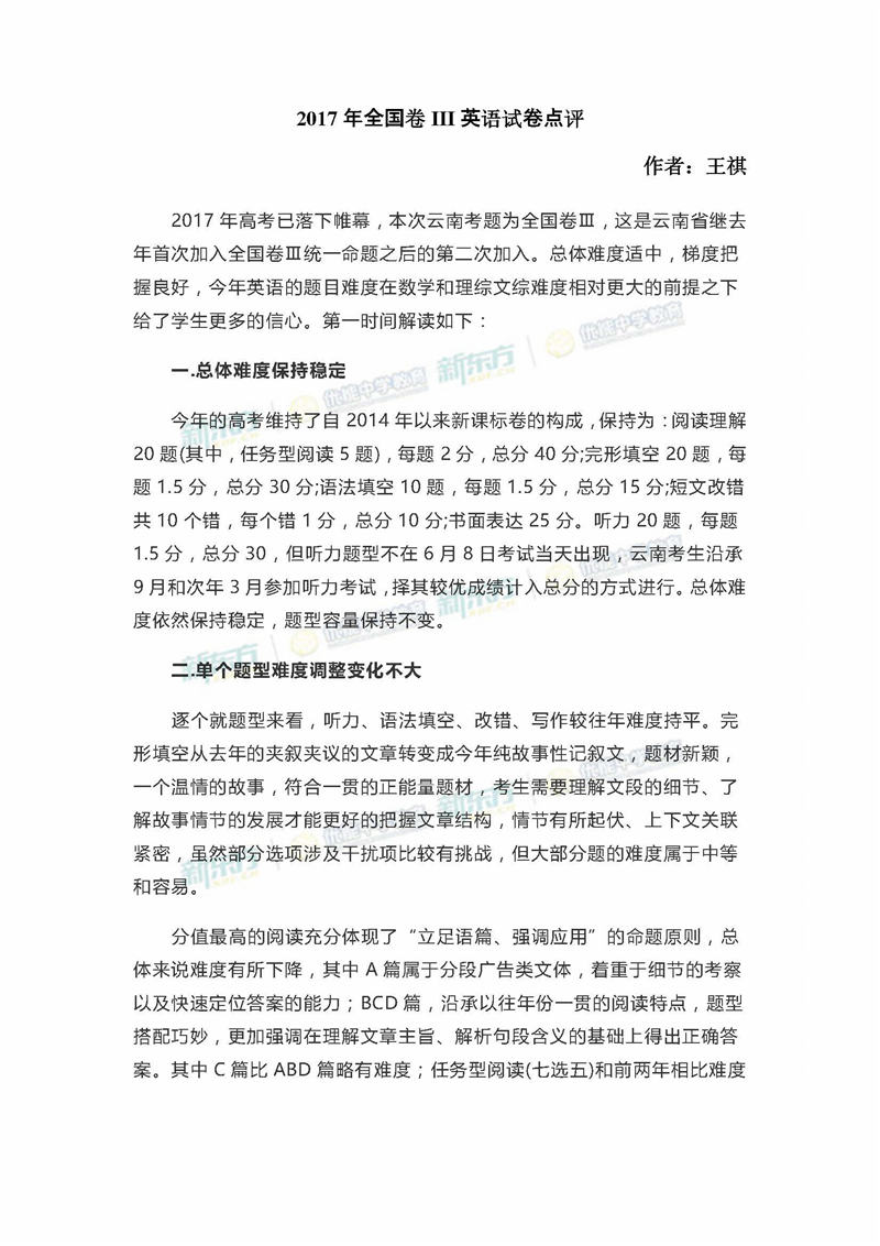 2017高考全国卷3英语点评(云南新东方优能)