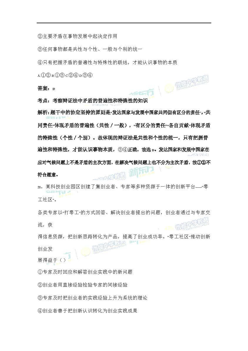 2017高考全国卷1文综政治试题及答案解析(厦门新东方优能)图片
