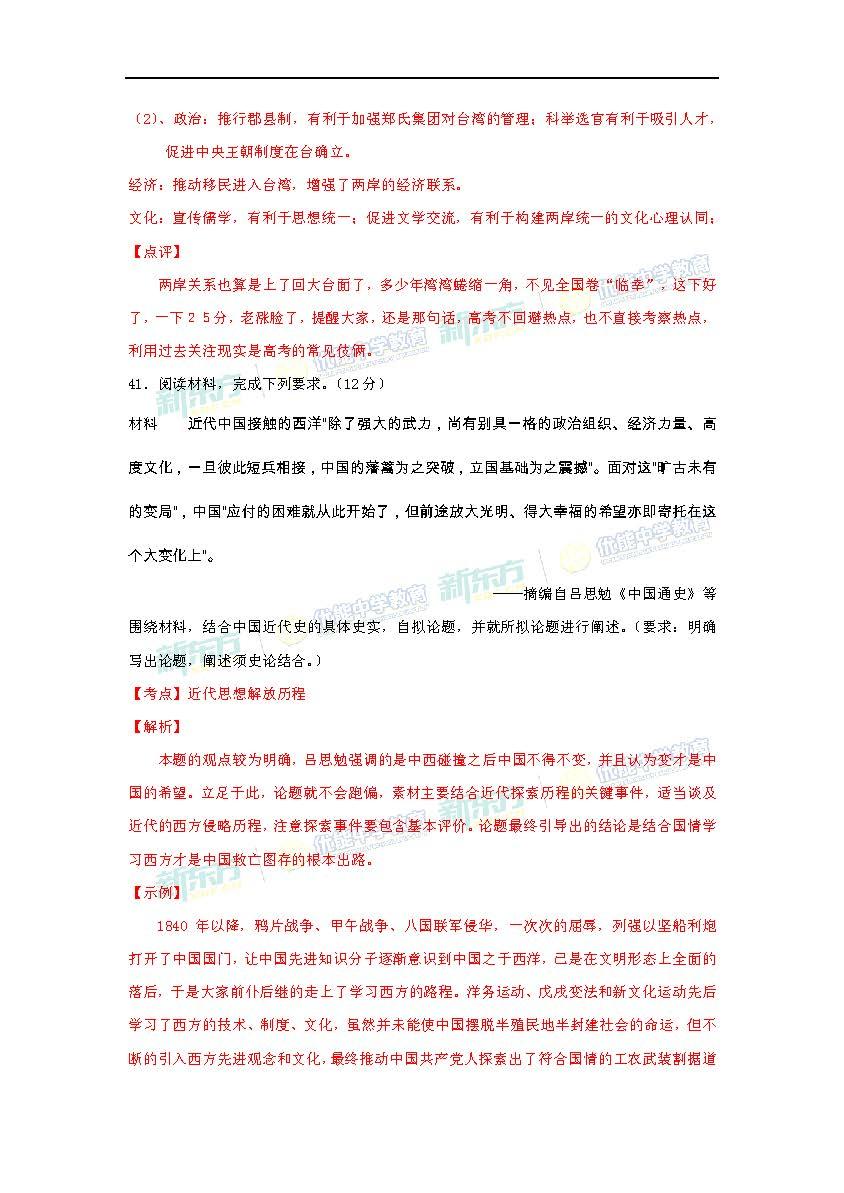 2017高考全国卷3文综历史试题及解析(云南新东方优能)