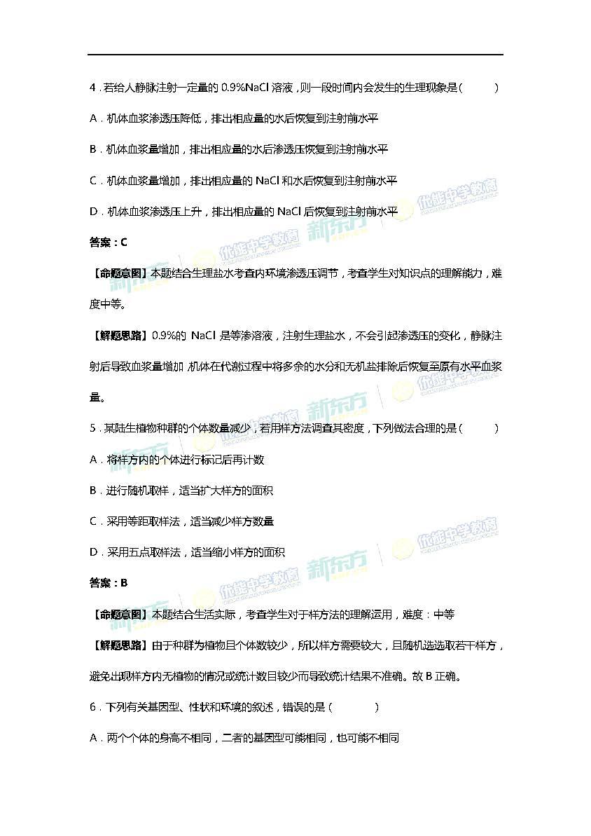 2017高考全国卷3理综生物试题及解析(云南新东方优能)