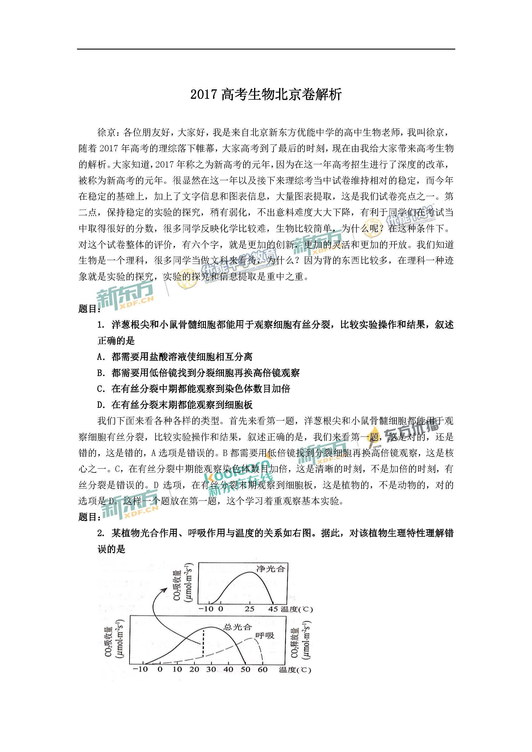 徐京权威解析2017高考生物试题答案(视频)