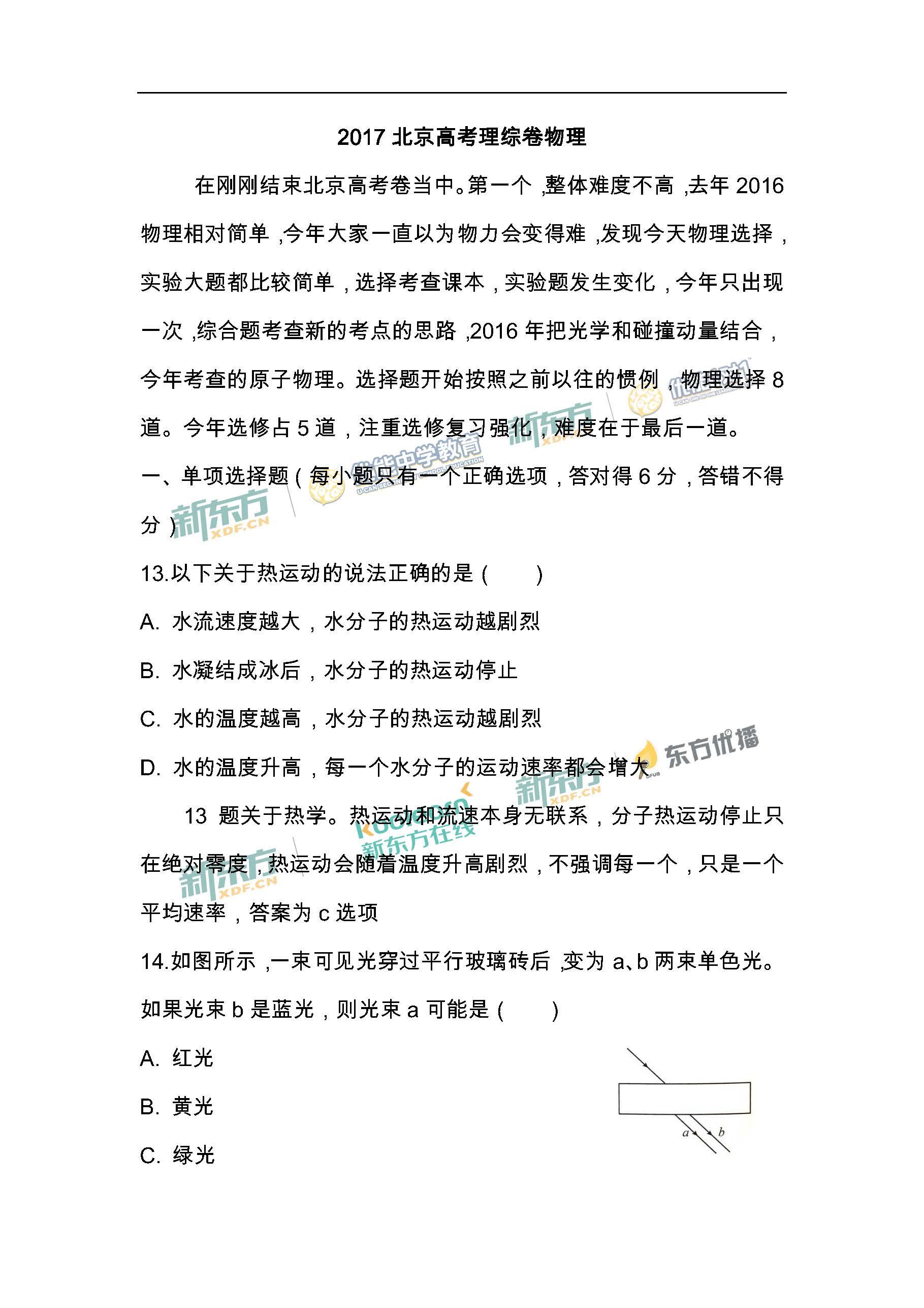 薛雨威解析2017高考物理真题答案(视频)