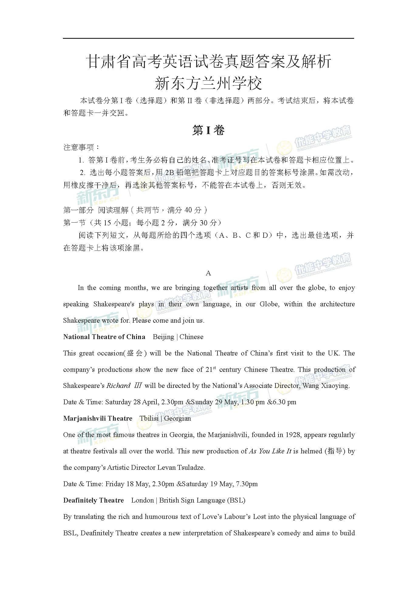 2017高考全国2卷英语试题及答案解析(兰州新东方优能)