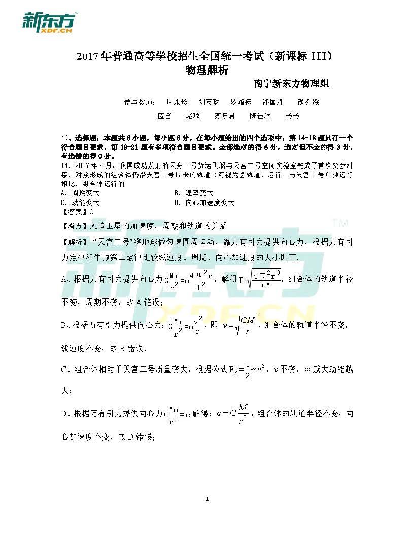 2017高考全国卷3理综物理逐题解析(南宁新东方优能)