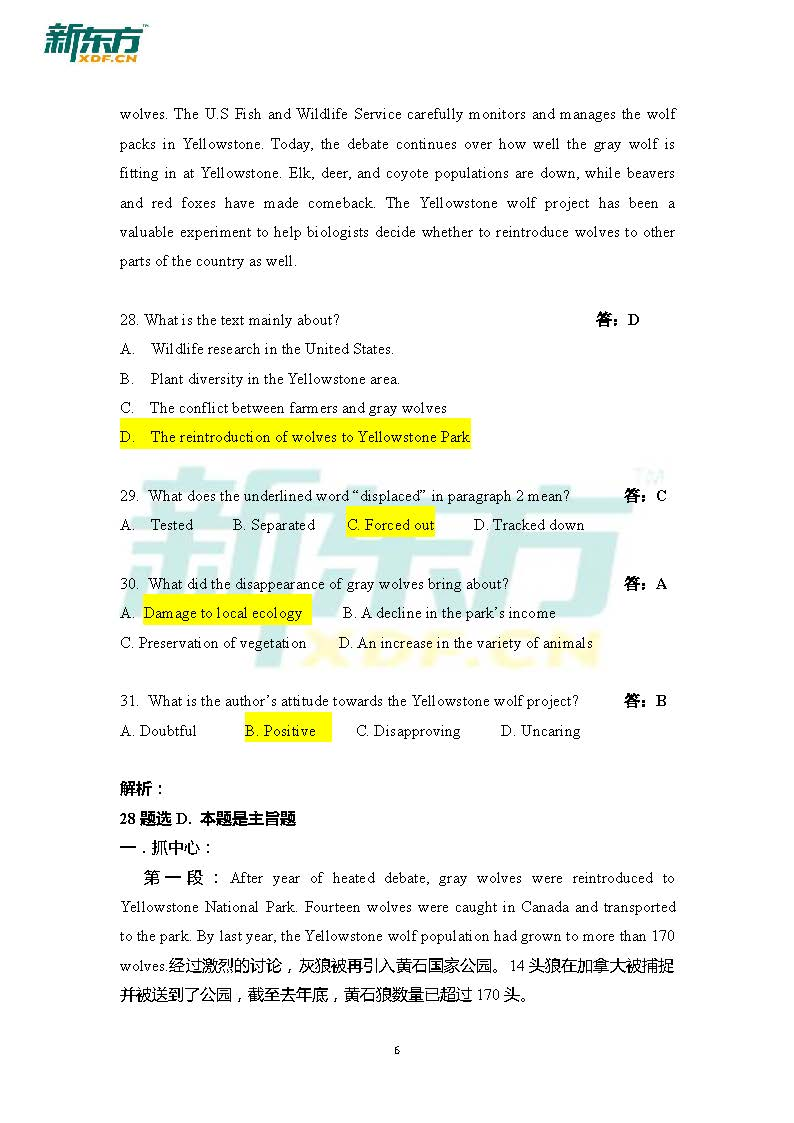 2017年高考全国卷3英语试题解析(南宁新东方优能)