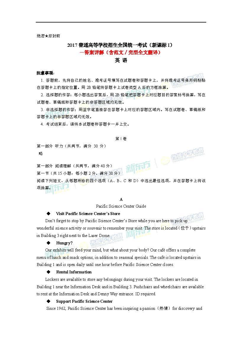 2017年高考(全国卷1)英语试题及答案解析11