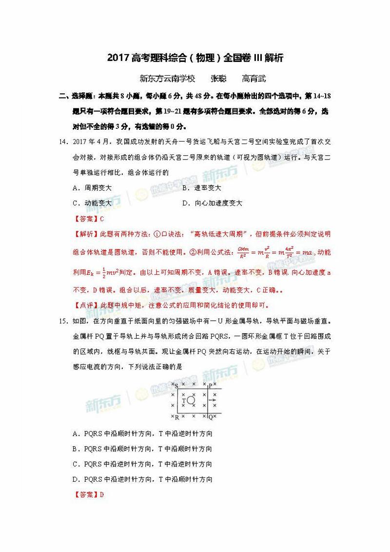 2017高考全国卷3理综物理试题及解析(云南新东方优能)