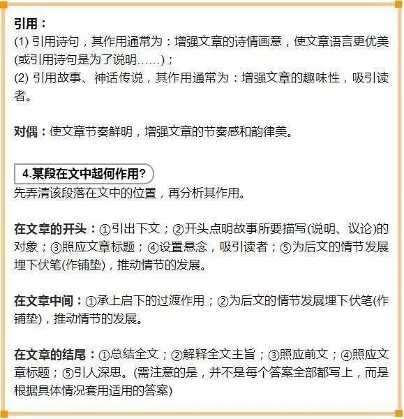 石家庄市初中语文现代文阅读理解解题思路