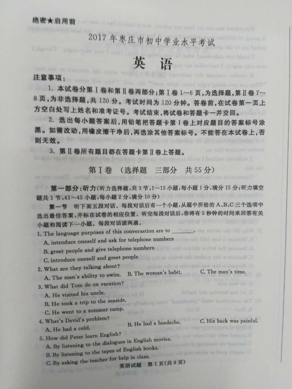 2017枣庄中考英语试题及答案解析(图片版含答案)